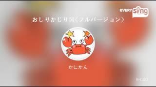 Singer : かにかん Title : おしりかじり虫〈フルバージョン〉 かじってなんぼじゃ〜!!! かにょ?ԅ( ¯ิ∀ ¯ิԅ)ニョロンw everysing, Let's...