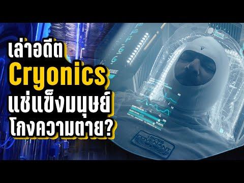 เล่าอดีต (ปี 1966) : ตอน เทคโนโลยี Cryonics แช่แข็งมนุษย์ โกงความตาย?
