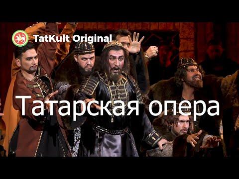 Татарский академический государственный театр оперы и балета им.М.Джалиля // TatKult Original