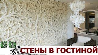 видео Декор гостиной. Идеи. Фото