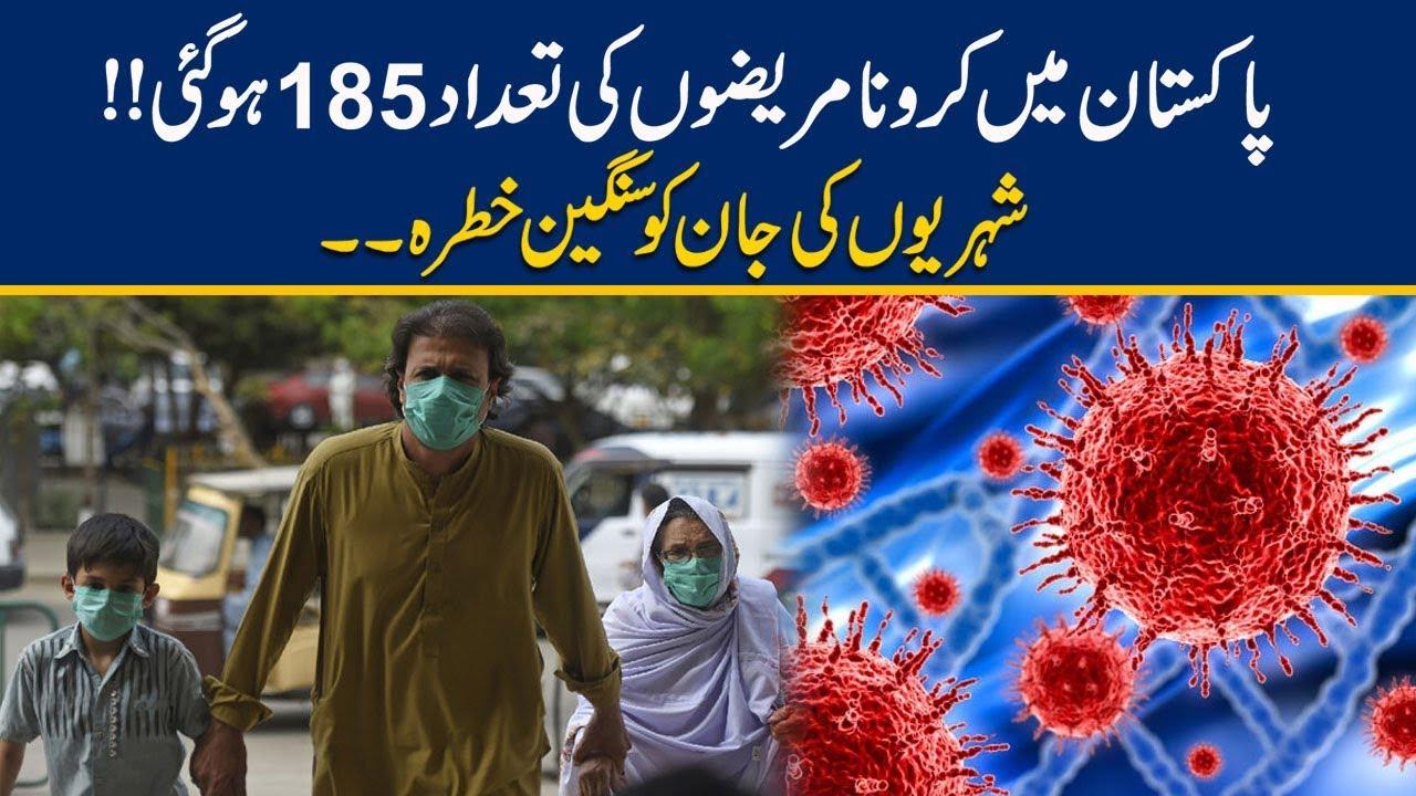 Coronavirus Cases Toll Reaches To 185 In Pakistan