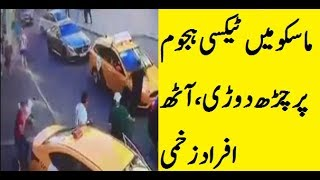 Taxi Accident In Moscow Latest News Urdu/Hindi