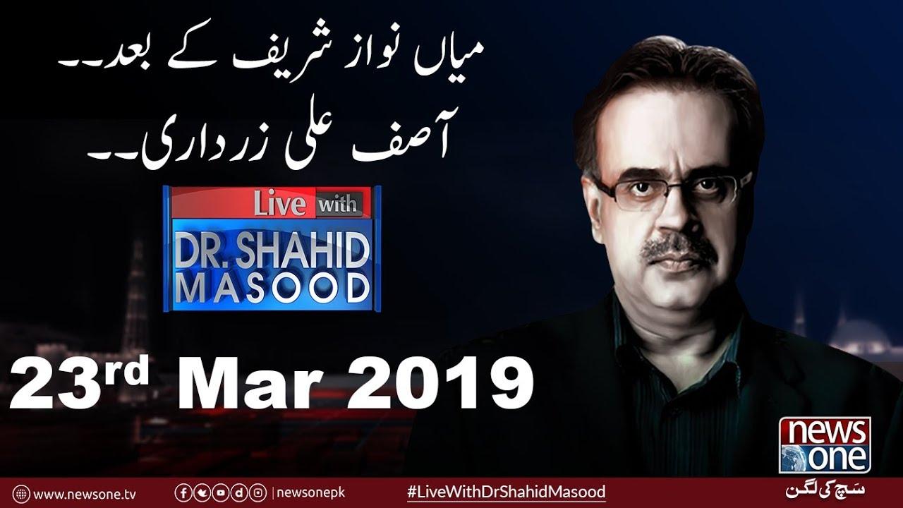 Live with Dr.Shahid Masood | 23-March-2019 | PM Imran Khan | Maulana Taqi Usmani | Asif Ali Zardari