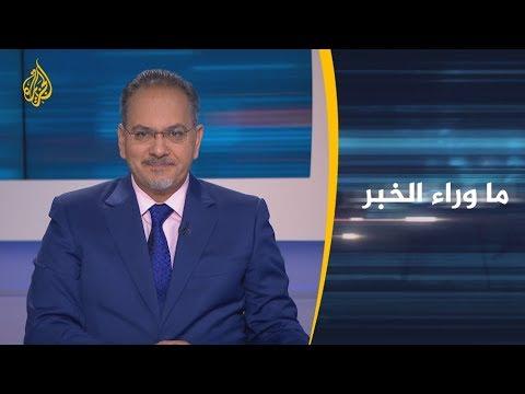 ???? ما وراء الخبر - ما الذي يحققه مؤتمر برلين لليبيا؟  - نشر قبل 3 ساعة