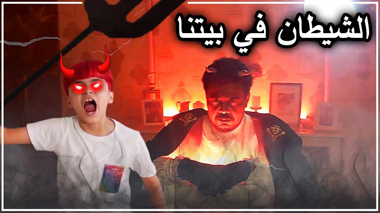 منو الشيطان فيهم 👺 - فريق عدنان