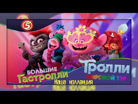 ТРОЛЛИ Мировой Тур/ТРОЛЛИ в ПЯТЕРОЧКЕ/ТРОЛЛИ игрушки