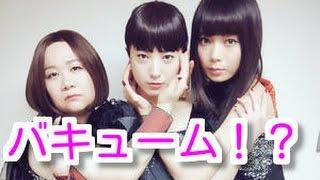 バキュームって何!?吉高由里子・森カンナらがPerfumeを完コピ?? 201...