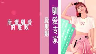 [Lyric Video]段奥娟 Clare Duan Aojuan - 驯爱专家 Tame Expert(《酋长的男人》主题曲 OST for drama Mr Fox and Miss Rose)