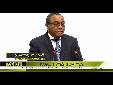 ENN : The Weak Participation Of Private Sector in Africa is Affecting The Continent - በአፍሪካ የግሉ ዘርፍ