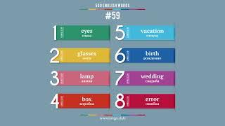 #59 - АНГЛИЙСКИЙ ЯЗЫК - 500 основных слов. Изучаем английский язык самостоятельно.