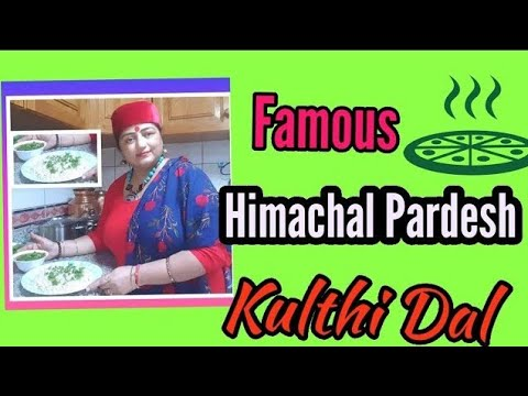 Himachal Pardesh Kulthi Dal Recipe ..Like###Share ## Comment & Subscribe😊