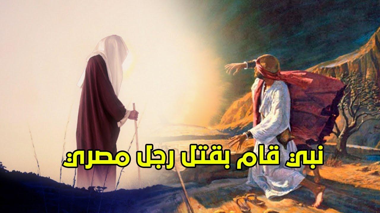 نبي قام بقتل رجل مصري فما كان يفعل ذلك الرجل وماذا حدث بعد للنبي
