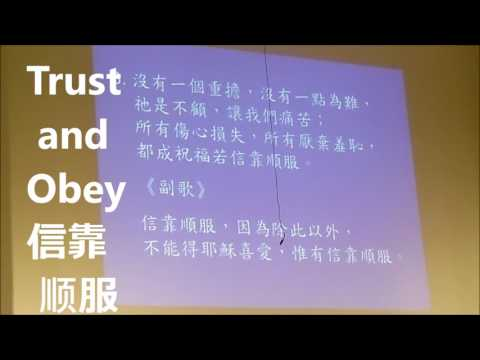 I love Evangelical Chinese Church of Seattle(71)我爱西雅图证道堂: Trust & Obey信靠顺服