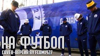 Грибы: ТАЕТ ЛЕД (Cover by FC Dinamo Minsk)