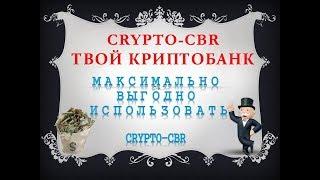 Максимально выгодно использовать Crypto-cbr! Твой КРИПТОБАНК! Alexey lushin&Studio Praktik