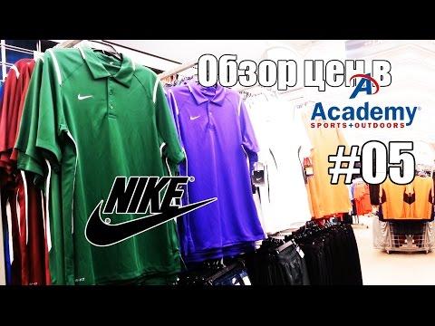 Обзор цен в Academy #05. Одежда Nike - Жизнь в США