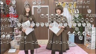 ゲストはJuice=Juiceより 高木紗友希さん、宮本佳林さん、段原瑠々さん ...