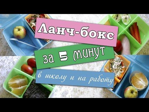 ЛАНЧ-БОКСЫ за 5 МИНУТ в ШКОЛУ и на РАБОТУ