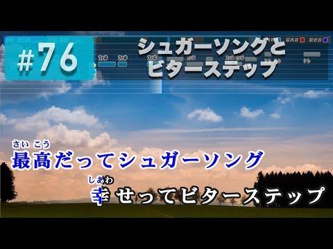 シュガーソングとビターステップ / UNISON SQUARE GARDEN カラオケ【歌詞・音程バー・楽曲分析あり / 練習用】