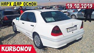 Мошинбозори Душанбе  19.10.2019  Нархи Kia Volkswagen Camry 2 Некси ва дигар мошинхо