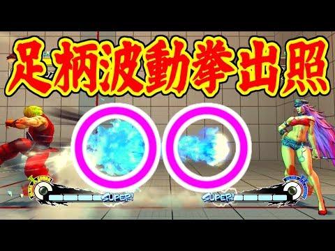 ケン(Ken) Training - ウルトラストリートファイターIV / ULTRA STREET FIGHTER IV