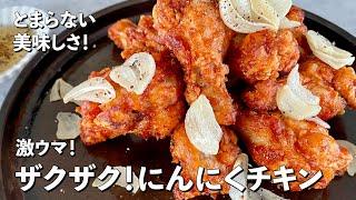 にんにくチキン Koh Kentetsu Kitchen【料理研究家コウケンテツ公式チャンネル】さんのレシピ書き起こし