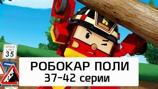 Робокар Поли - Все серии мультика на русском - Сборник 7 (37-42 серии)