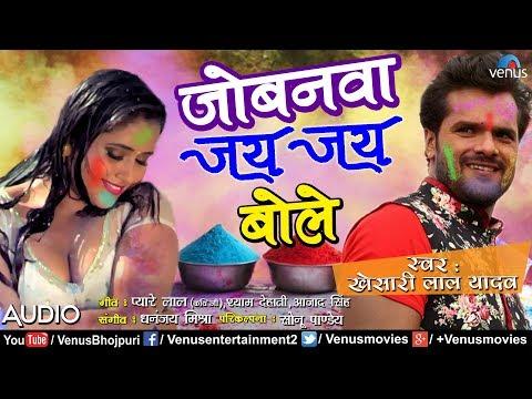 Khesari Lal Yadav का सबसे हिट हाेली Song | Jobanwa Jai Jai Bole | Latest Bhojpuri Holi Song 2018