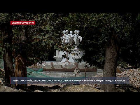 НТС Севастополь: В Севастополе продолжается благоустройство Комсомольского парка имени Байды