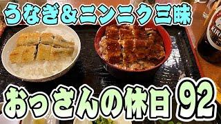 【鰻・スーパーカー】冴えないおっさんの休日92【名古屋】