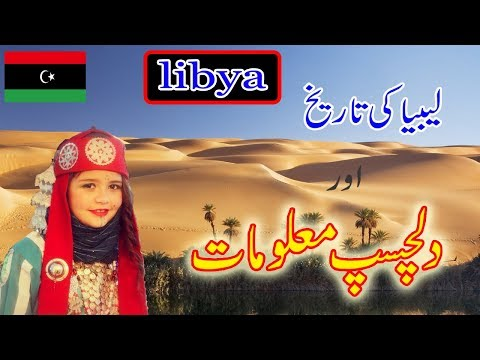 Amazing Facts about Libya in Urdu - Libya an amazing Country | UTS Facts