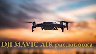 DJI Mavic Air fly more combo розпакування. +Як відключити пульт Mavic air :)