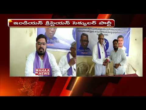 Indian Christian Secular Party Contesting From 25 Constituencies In TS | Uppal | Mahaa news