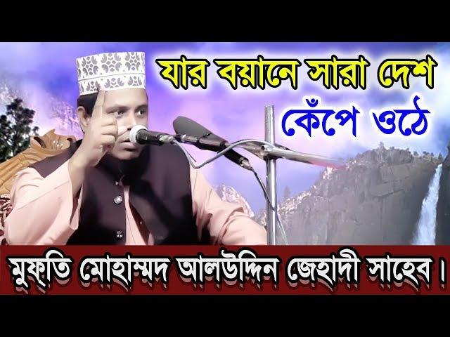 Mufti Alauddin Jihadi Saheb_ | Ripon HD Video |