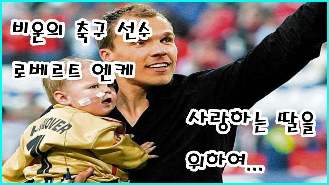 비운의 축구 선수 로베르트 엔케