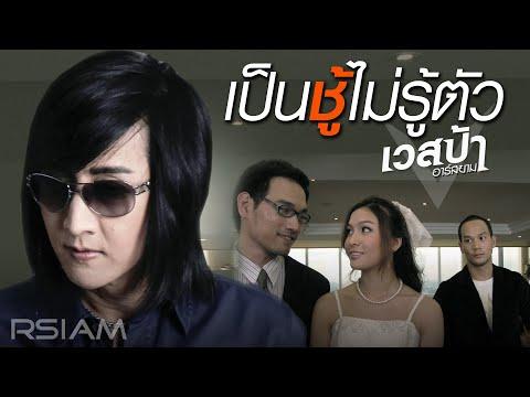 เป็นชู้ไม่รู้ตัว : เวสป้า Rsiam [Official MV]