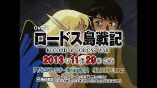 OVA版「ロードス島戦記」デジタルリマスターBlu-rayBOX 告知TVスポット
