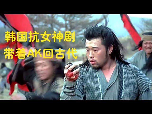 【牛叔】韩国版回到明朝当王爷,特种兵带着AK回到古代,结局我看哭了