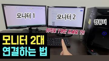 [모니터 2대 연결방법] 컴퓨터 하나에 듀얼모니터 (모니터 2개) 연결하는 방법, 노트북에 모니터 연결하기, 더블모니터 연결 설정방법