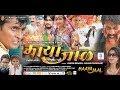मायाजाळ    राजस्थानी फिल्म    MaayaJaal    Super Hit Rajasthani Film    Full Movie II Mangal Films Mp3