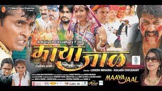 मायाजाळ , राजस्थानी फिल्म , MaayaJaal , Super Hit Rajasthani Film , Full Movie II Mangal Films