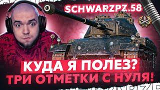 Знакомство с Schwarzpanzer 58 — Что за Агрегат?