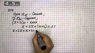 Упражнение 204.  Математика 6 класс Виленкин Н.Я.
