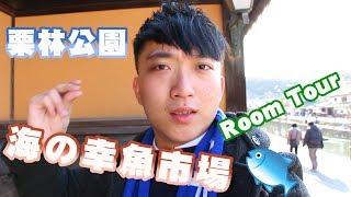 四國之旅-高松市Day3 海の幸魚市場 栗林公園 Room Tour 大和魯內飯店