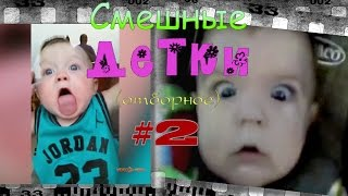 ПРИКОЛЫ С ДЕТЬМИ  Нарезка - смешные детки - funny kids videos #2