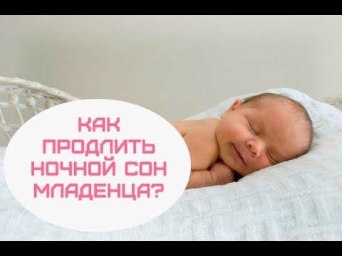 Как продлить ночной сон младенца? /Ребёнок плохо спит ночью