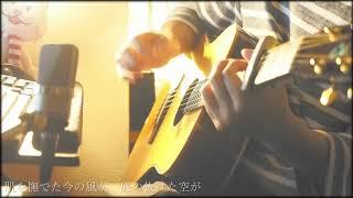 ご視聴ありがとうございます。 久しぶりの投稿ですがまだまだギター弾い...