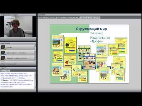 Реализация требований ФГОС в системе учебников РИТМ УМК «Окружающий мир. 1--4 классы»