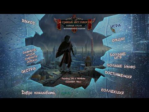 Игры жанра - Поиск предметов
