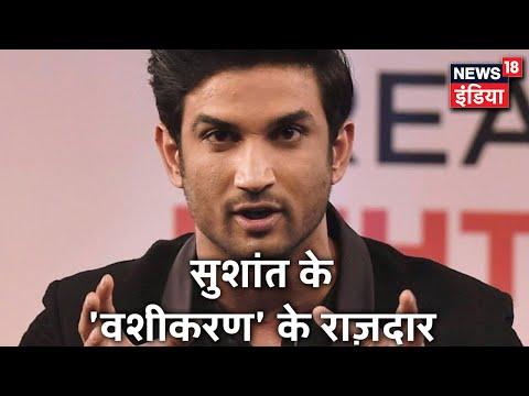 नीचे सुशांत बीमार, ऊपर रिया की पार्टी शानदार: Sushant के नौकर ने खोला राज ? Kachcha Chittha